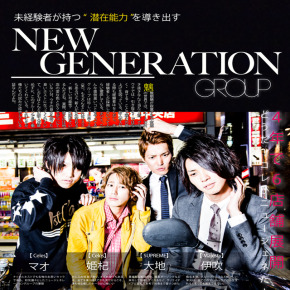 【雑誌連動企画】GROUP STORY『NEW GENERATION GROUP』