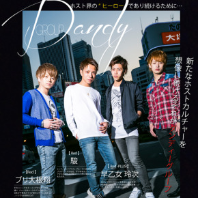 【雑誌連動企画】GROUP STORY 『Dandy GROUP』