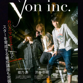 【雑誌連動企画】GROUP STORY『ion inc.』