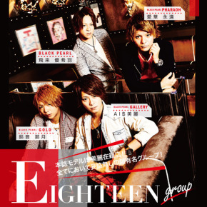 【雑誌連動企画」】Group Recommend『EIGHTEEN GROUP』