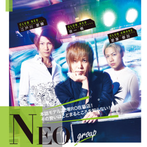 【雑誌連動企画」】Group Recommend『NEO GROUP』