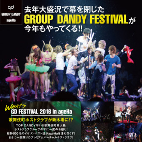 【今年もやります!】Grouo Dandy SUMMER FESTIVAL2016 IN ageHa